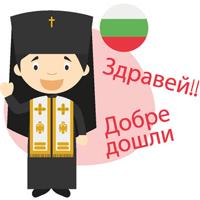 Bulgarische Sprache