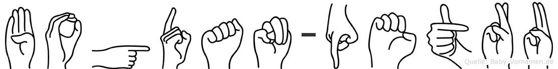 Bogdan-Petru im Fingeralphabet der Deutschen Gebärdensprache