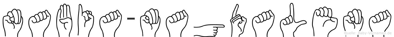 Nabia-Magdalena im Fingeralphabet der Deutschen Gebärdensprache