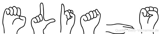 Eliahs im Fingeralphabet der Deutschen Gebärdensprache