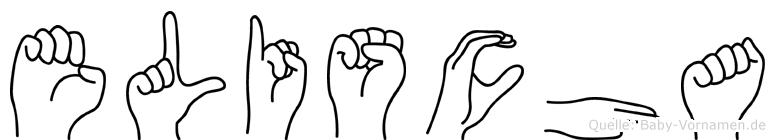 Elischa im Fingeralphabet der Deutschen Gebärdensprache