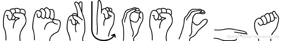 Serjoscha in Fingersprache für Gehörlose