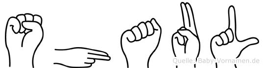 Shaul in Fingersprache für Gehörlose