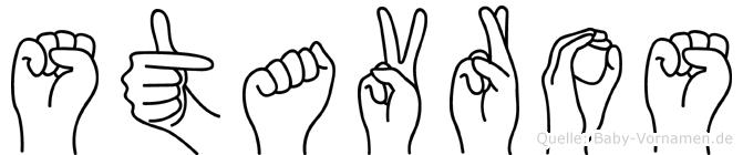 Stavros im Fingeralphabet der Deutschen Gebärdensprache