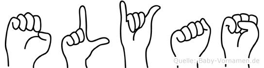Elyas in Fingersprache für Gehörlose