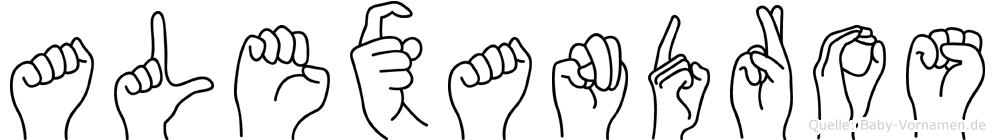 Alexandros im Fingeralphabet der Deutschen Gebärdensprache