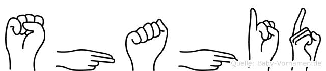 Shahid im Fingeralphabet der Deutschen Gebärdensprache