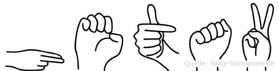 Hetav in Fingersprache für Gehörlose
