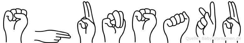 Shunsaku in Fingersprache für Gehörlose