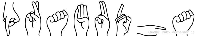 Prabudha im Fingeralphabet der Deutschen Gebärdensprache