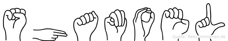 Shamoel im Fingeralphabet der Deutschen Gebärdensprache