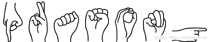 Prasong im Fingeralphabet der Deutschen Gebärdensprache