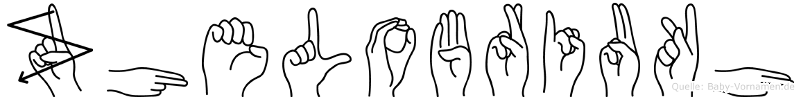 Zhelobriukh im Fingeralphabet der Deutschen Gebärdensprache