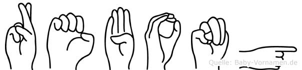 Rebong im Fingeralphabet der Deutschen Gebärdensprache