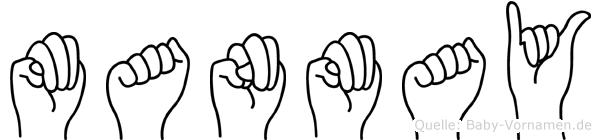 Manmay in Fingersprache für Gehörlose