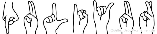 Puliyur in Fingersprache für Gehörlose
