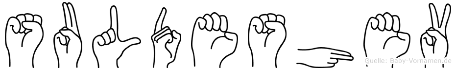 Suldeshev im Fingeralphabet der Deutschen Gebärdensprache