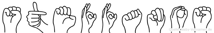 Steffanos im Fingeralphabet der Deutschen Gebärdensprache