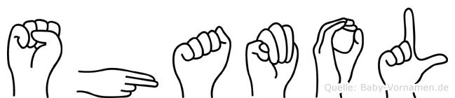 Shamol in Fingersprache für Gehörlose