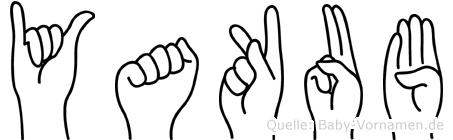 Yakub im Fingeralphabet der Deutschen Gebärdensprache