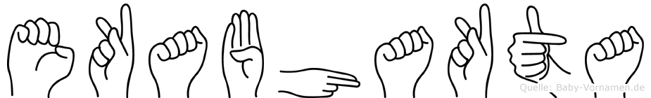 Ekabhakta in Fingersprache für Gehörlose