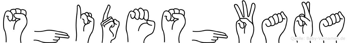 Shideshwara in Fingersprache für Gehörlose