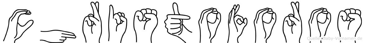 Christoforos im Fingeralphabet der Deutschen Gebärdensprache
