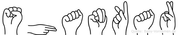 Shankar im Fingeralphabet der Deutschen Gebärdensprache