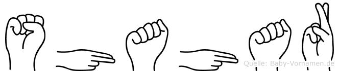Shahar in Fingersprache für Gehörlose