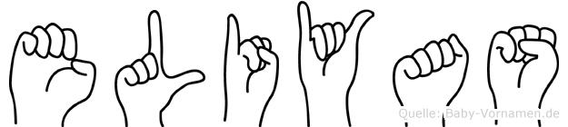 Eliyas im Fingeralphabet der Deutschen Gebärdensprache