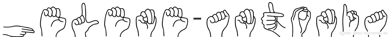 Helene-Antonia im Fingeralphabet der Deutschen Gebärdensprache
