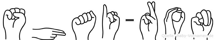 Shai-Ron im Fingeralphabet der Deutschen Gebärdensprache