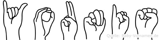 Younis im Fingeralphabet der Deutschen Gebärdensprache