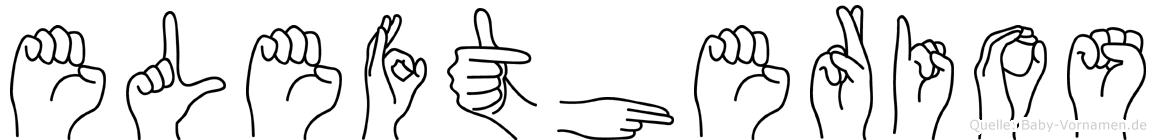 Eleftherios in Fingersprache für Gehörlose