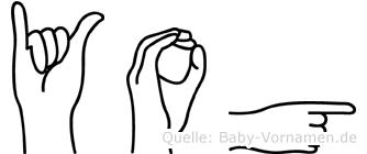 Yog in Fingersprache für Gehörlose