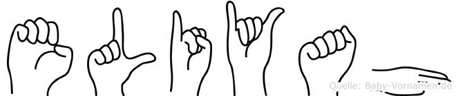 Eliyah im Fingeralphabet der Deutschen Gebärdensprache