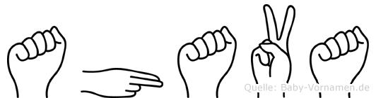 Ahava im Fingeralphabet der Deutschen Gebärdensprache