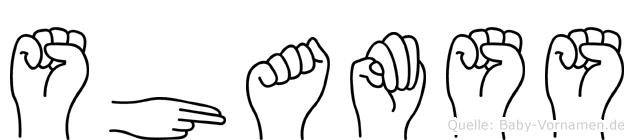Shamss in Fingersprache für Gehörlose